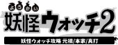 妖怪ウォッチ2攻略wiki